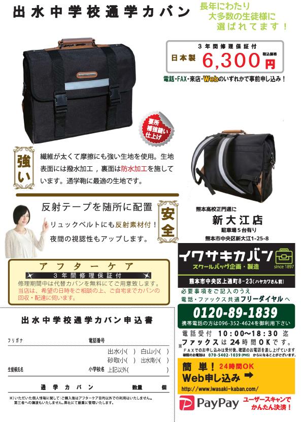 574fe3097be0 日本製・3年間修理保証付き! 修理期間中は、代替鞄を無料にてご用意します。 またご相談の上、ご自宅まで鞄の回収・配達に伺います。