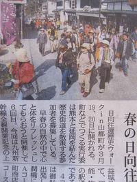今日の熊日新聞