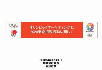 【社会】東京五輪・パラリンピック組織委員会、新マーケティング局長に坂牧政彦氏(48)が就任…大手広告代理店「電通」からの出向 [転載禁止]©2ch.net ->画像>10枚
