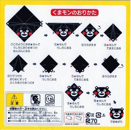 折り 折り紙:くま 折り紙-nikkyousya.otemo-yan.net