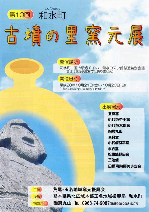 第10回 古墳の里窯元展