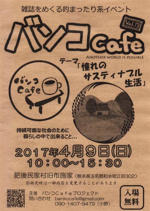 バンコcafe vol.13