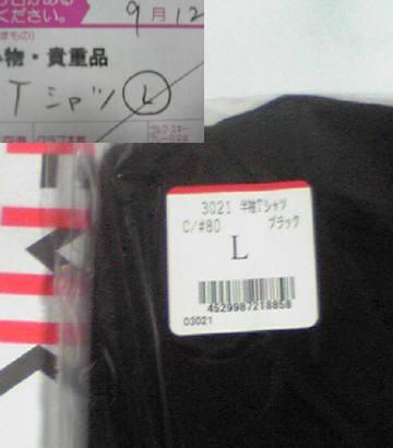 念願の大きい男気Tシャツ