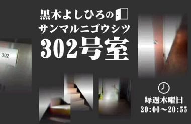 FMK黒木よしひろの302号室