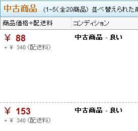 GUNDAM 0079中古価格88円