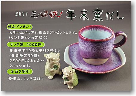 2011年 三池焼年末窯だしを開催します!!