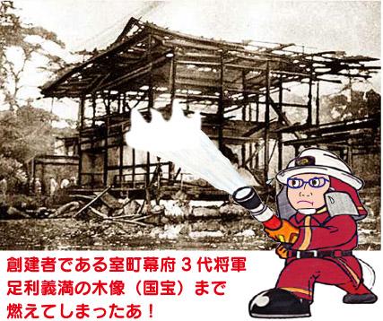 必見!情報伝達仕掛け人:1950年7月2日 金閣寺放火事件